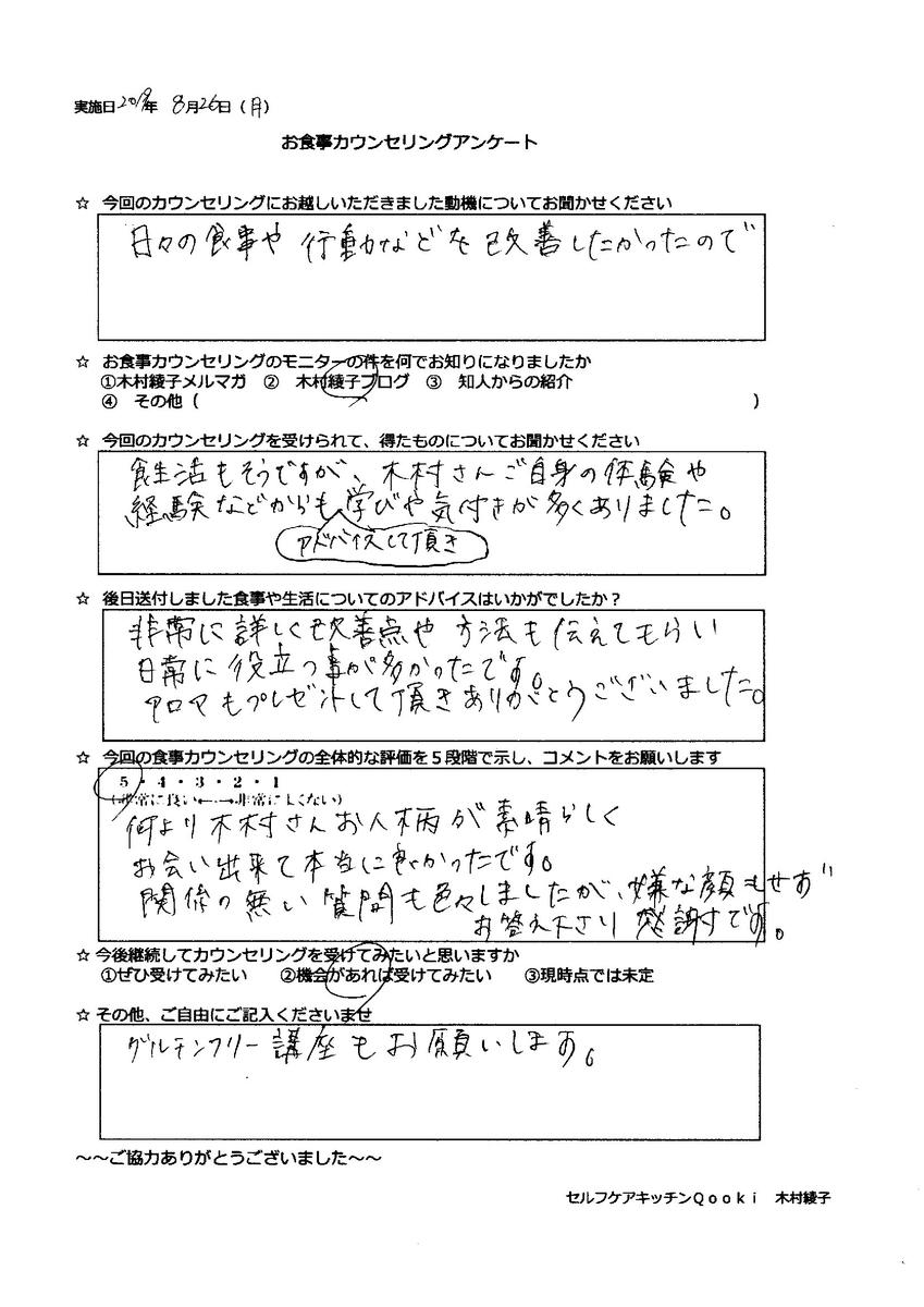 f:id:qooki-jp:20190913201329j:plain